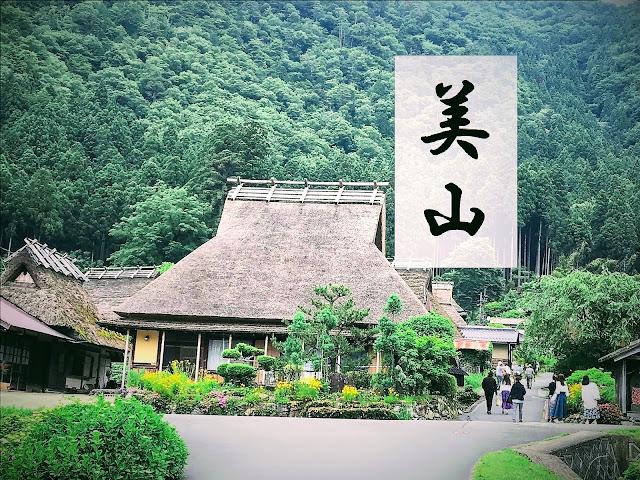 京都『美山』のおすすめ観光地「かやぶきの里」の見どころ