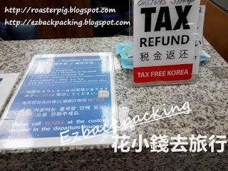 釜山機場退稅手續