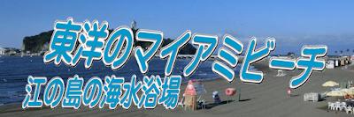 江の島海水浴