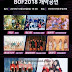 Line Up Kpop Artists 31st Busan One Asia Festival (BOF) 20-28 October 2018