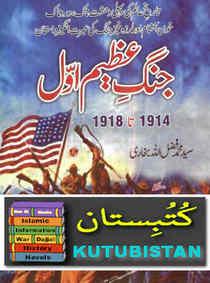 Jang-e-Azeem Awwal