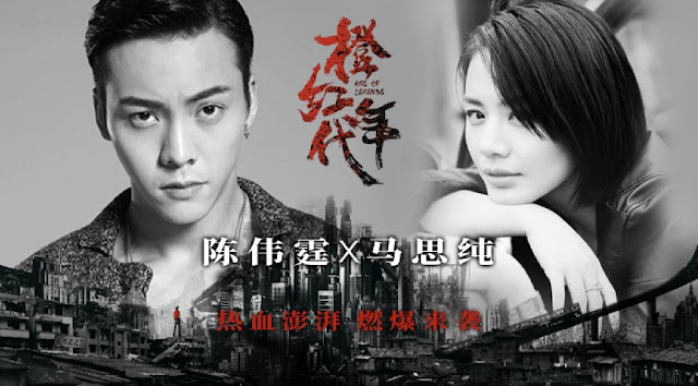 Ace of Legends William Chan Sandra Ma