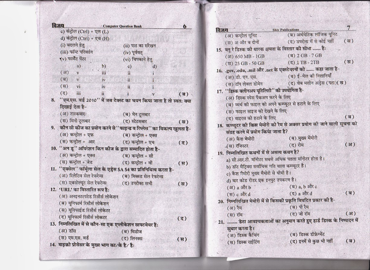 RS CIT MODEL PAPER : RKCL RSCIT EXAM HELP PAGE