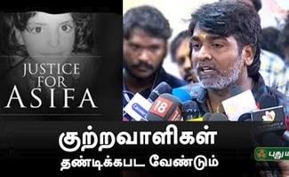 Vijay Sethupathi | Justice for Asifa