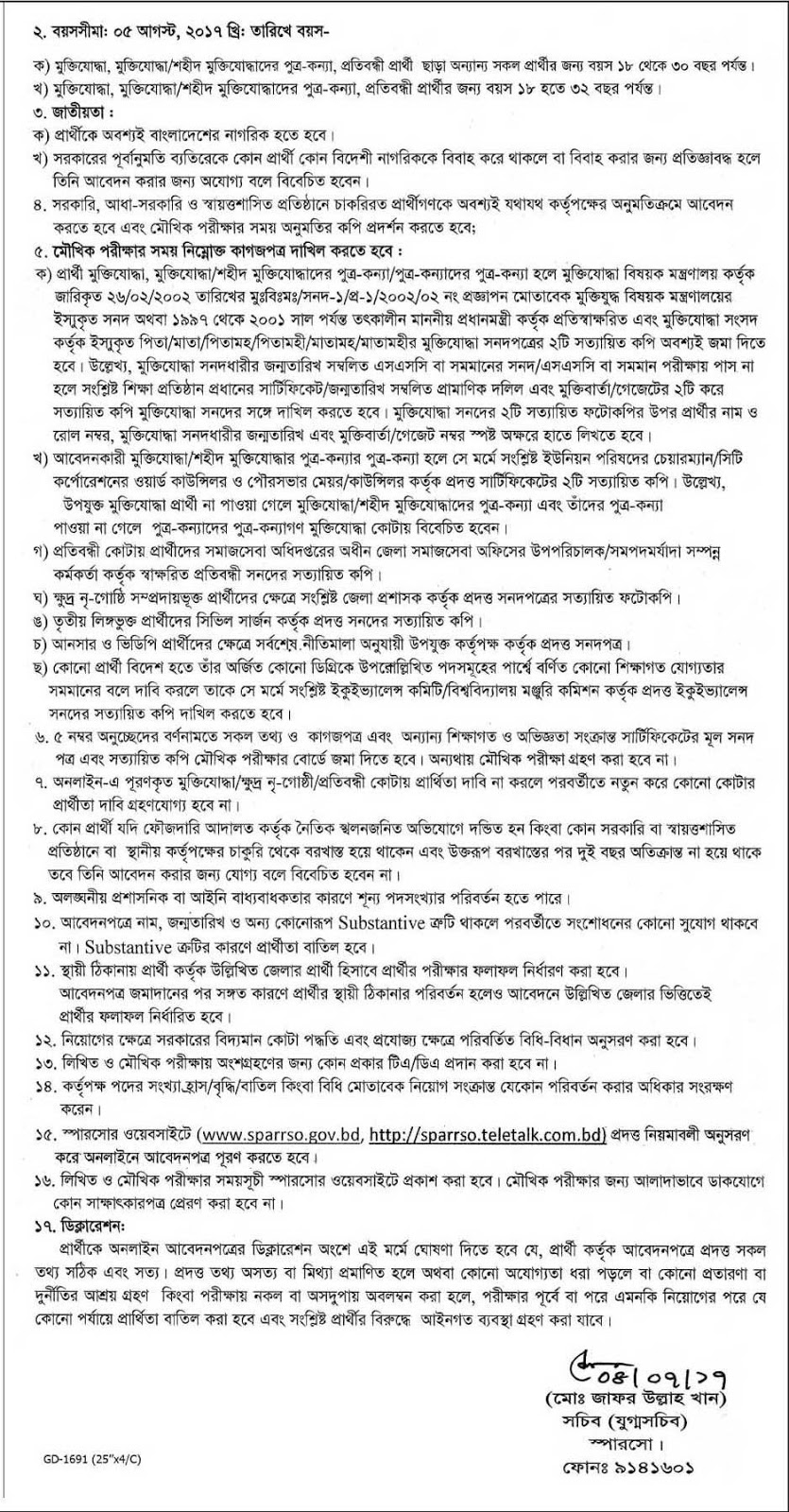 Bangladesh SPARRSO Job Circular Download