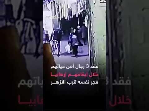 شاهد رجال أمن مصريين ينقذون سيدة بتصرف بطولي ويفقدون حياتهم بانفجار إرهابي في القاهرة