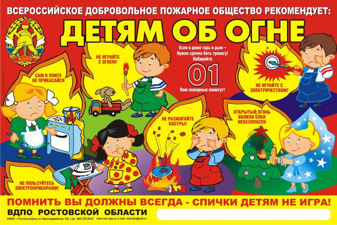"""""""Ребёнок и его безопасность"""": Плакаты по пожарной безопасности"""