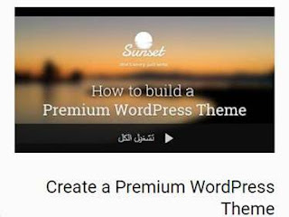 كورس Create a Premium WordPress Theme