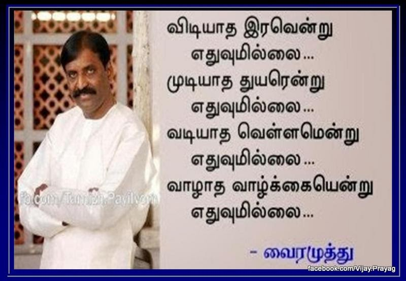 Motivational Quotes Images For Success In Tamil Nemetas