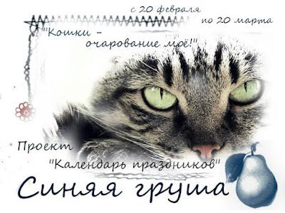 Кошки - очарование мое