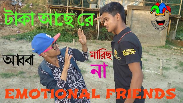 Bangla Funny Video | Emotional Friends | New Bangla Video