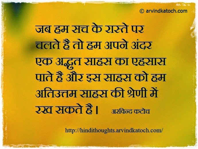 Truth, courage, Arvind Katoch, Hindi Thought, Quote