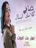Imane Bent El Houat-Safi Klamek Bsal 2016
