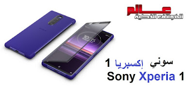 سوني إكسبريا Sony Xperia 1  يعرف ايضا بإسم Sony Xperia XZ4