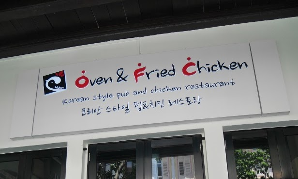 Oven & Fried Chicken (OFC / Okkudak & Ssaldak 오꾸닭)