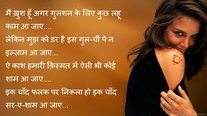 Love Shayari luck hd photos