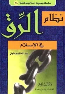 تحميل كتاب نظام الرق في الإسلام pdf - عبد الله ناصح علوان