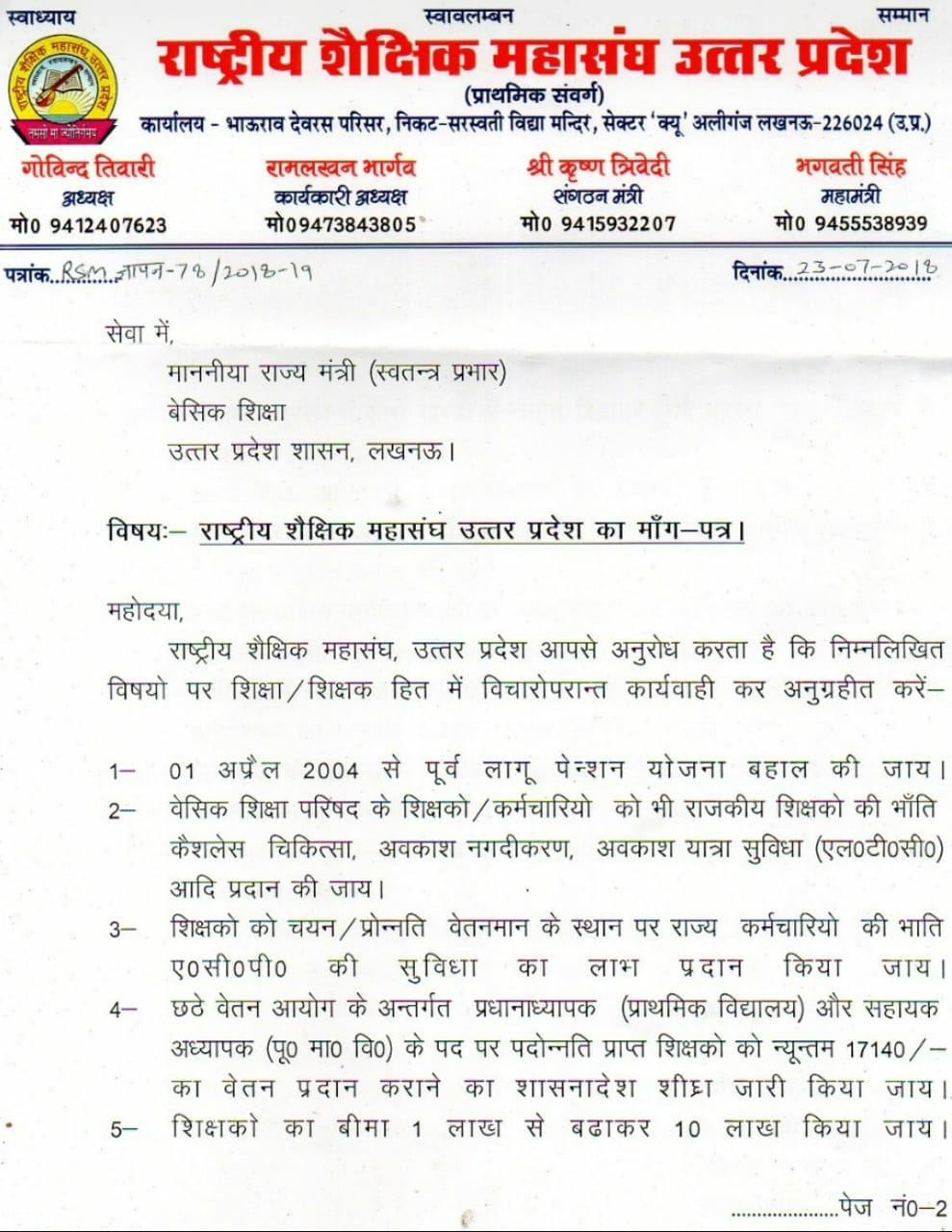 शिक्षा/शिक्षक हित में विचार करने हेतु राष्ट्रीय शैक्षिक महासंघ उ0प्र0 की प्रदेश टीम ने मा0 अनुपमा जायसवाल जी -बेसिक शिक्षा राज्यमंत्री (स्वतंत्र प्रभार) को 13 सूत्रीय मांग पत्र सौंपा