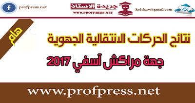 نتيجة الحركة الانتقالية الجهوية لجهة مراكش آسفي 2017