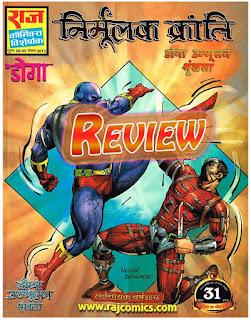 Review-Nirmulak-Kranti-Raj-Comics-Doga-Unmoolan-Series-Pic-1