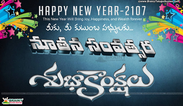 Best Telugu New Year Quotes Greetings, Online Telugu New year Quotes thoughts
