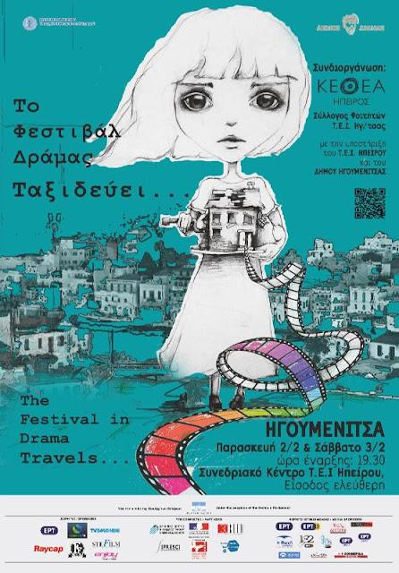 Το Φεστιβάλ Δράμας ταξιδεύει στην Ηγουμενίτσα