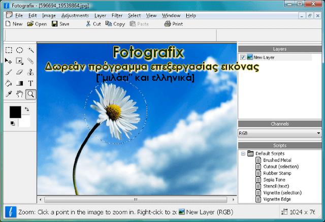 Fotografix: δωρεάν εφαρμογή επεξεργασίας φωτογραφίας