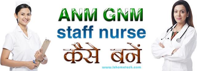 ANM और GNM कोर्स क्या होता है? जानिए विस्तार से। ANM and GNM nursing course detail.