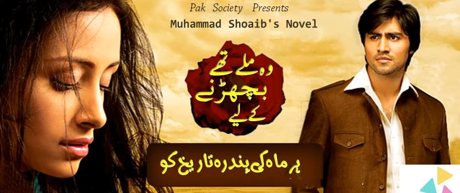 Woh Mille Thay Bicharne Kay Liye by Muhammad Shoaib