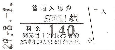 北陸鉄道 硬券入場券1 石川線野町駅