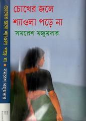 Chokher Jole Shaola Pore Na by Somoresh Mojumder