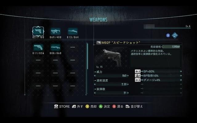 バイオハザードリベレーションズ レイドモードで持っていく武器は3つ