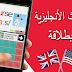 تطبيق خرافي سيحسن لغتك الأنجليزية بشكل رهيب!