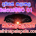 Lagna Palapala Ada Dawase  | ලග්න පලාපල | Sathiye Lagna Palapala 2019 | 2019-10-01