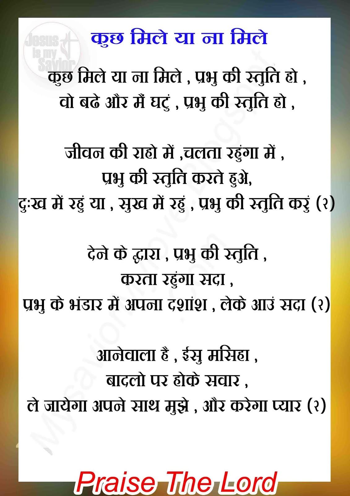 Kuchh Mile Ya Na Mile Jesus Hindi Song New Christian Song S Lyrics Hindi christian song old & new collection. kuchh mile ya na mile jesus hindi song