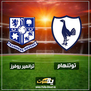 بث مباشر مشاهدة مباراة توتنهام وترانمير روفرز اليوم 4-1-2019 في كاس الاتحاد الانجليزي