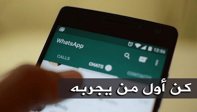 حمل الآن قبل الجميع تطبيق whatsapp business الجديد واحصل على نسختين واتساب على هاتفك