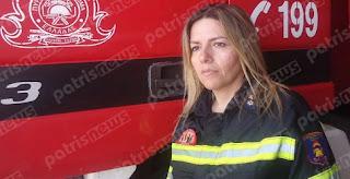 Η γυναίκα που σβήνει φωτιές – Η διοικητής της Π.Υ. Λεχαινών