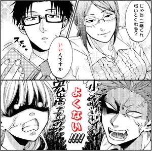 じゃあ二藤くん拭いてくれる? いいんですか よくない!!!! quote from manga Wotaku ni Koi wa Muzukashii ヲタクに恋は難しい (chapter 5)
