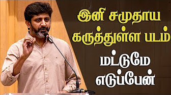 Velaikkaran Movie Press Meet | Sivakarthikeyan | Mohan Raja Speech | Nayanthara Movie