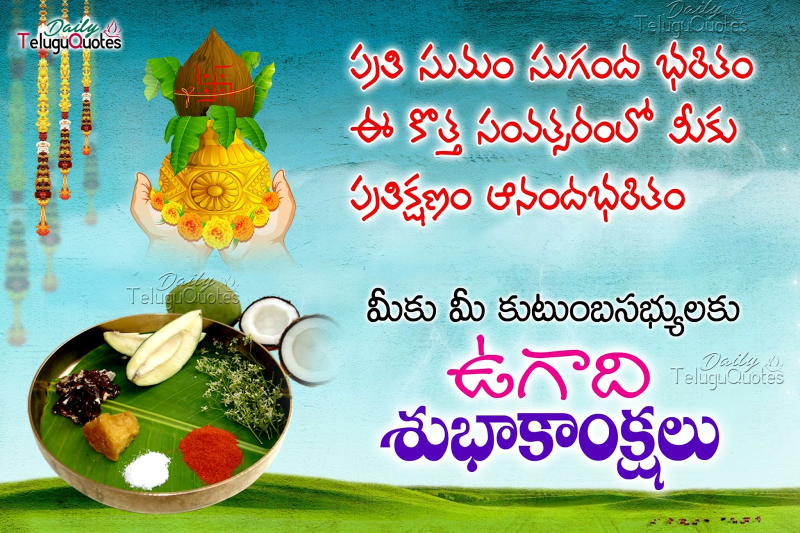 Telugu Ugadi 2017 Quotations Greetings Wishes Dailyteluguquotes