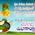 Telugu Ugadi 2017 Quotations Greetings Wishes