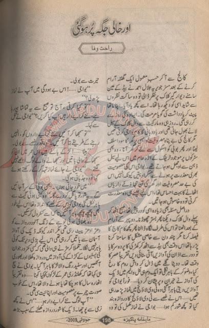 Free download Aur khali jaga pur ho gei novel by Rahat Wafa pdf
