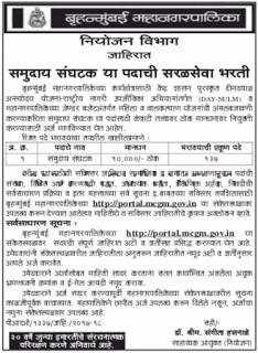 BMC Mumbai Recruitment