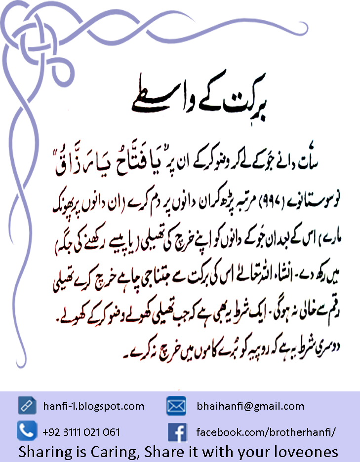 Talisman wazifa for barkat Blessing - Bhai Hanfi Wazaif and Taweez
