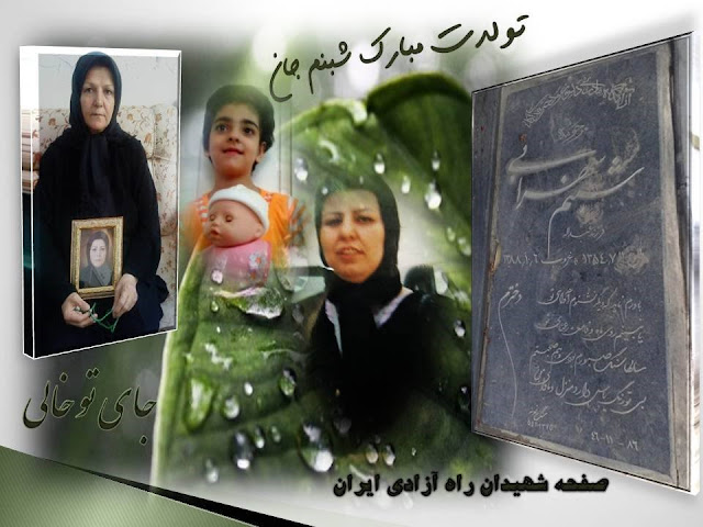 ایران-شبنم سهرابی