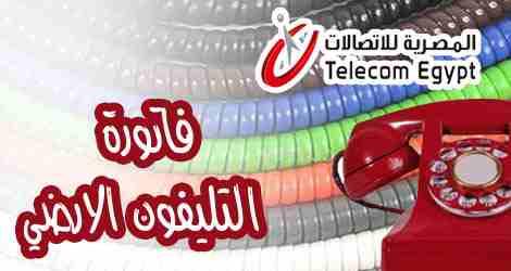 مباشر الانالاستعلام عن فاتورة التليفون الأرضى لشهر ابريل