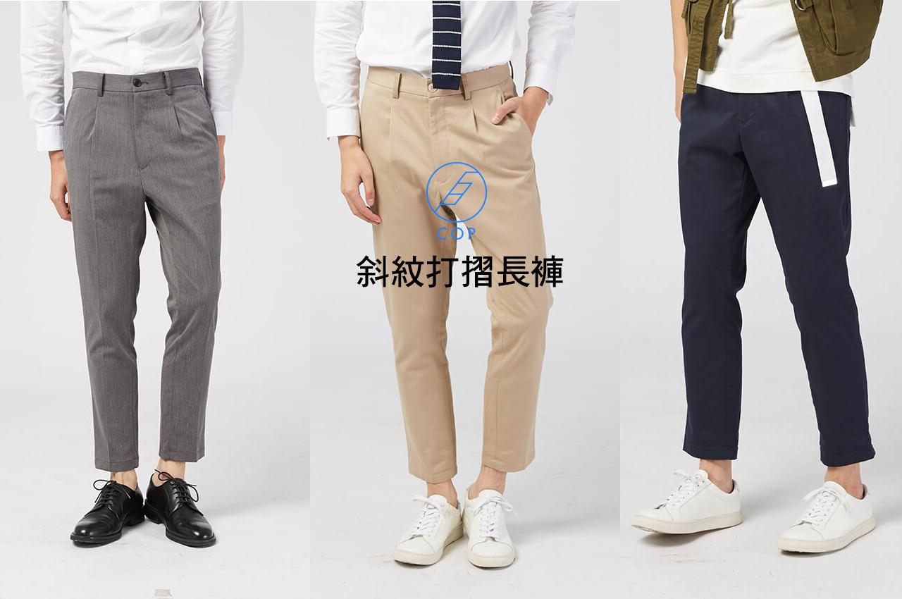 斜紋打摺長褲