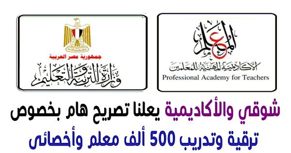 شوقي يعلن تصريح هام بخصوص ترقية 500 ألف معلم ومعلمة