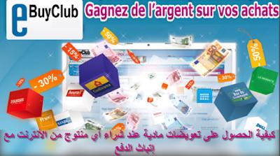 شرح موقع Ebuyclub و كيفية الحصول على تعويضات مادية عند شراء أي منتوج من الأنترنت مع إتباث الدفع بالفيديو